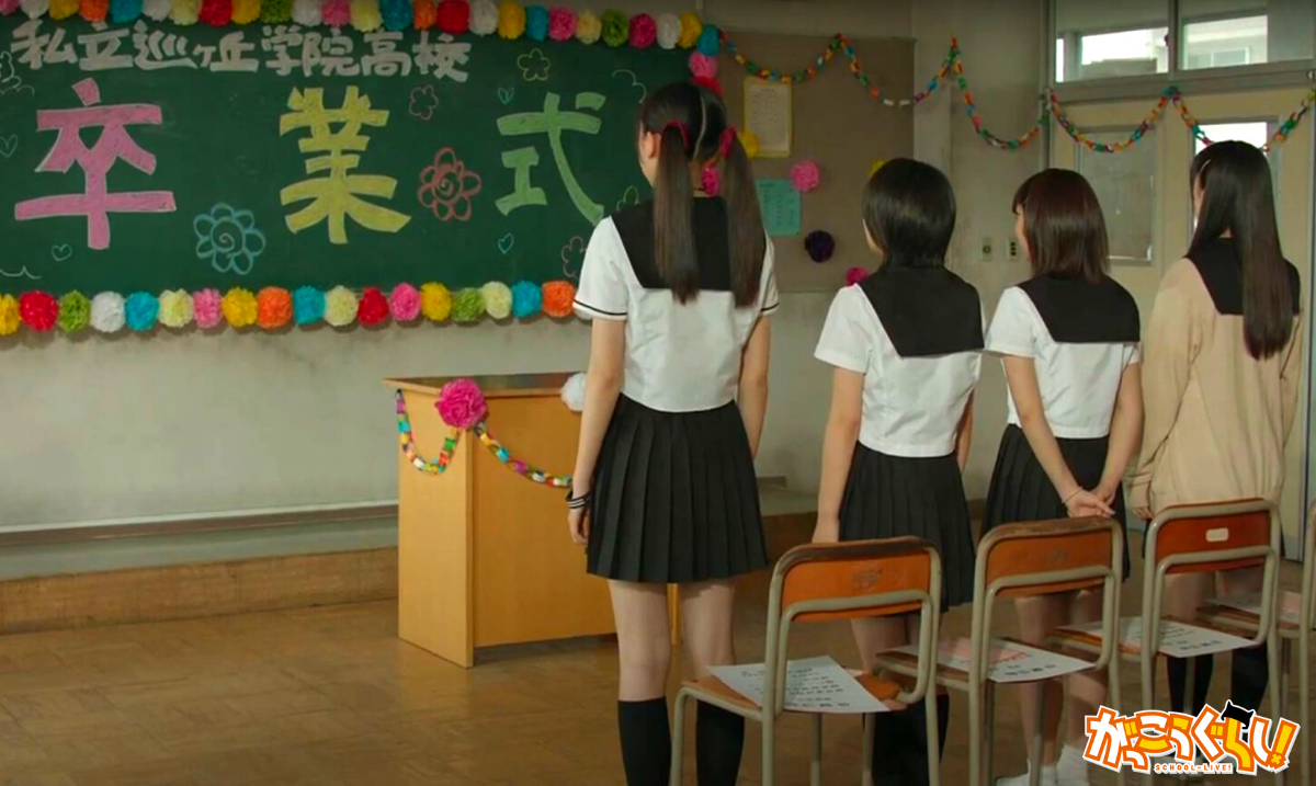 Extrait du film School-Live (Kurumi, Miki, Yuki, Yûri).