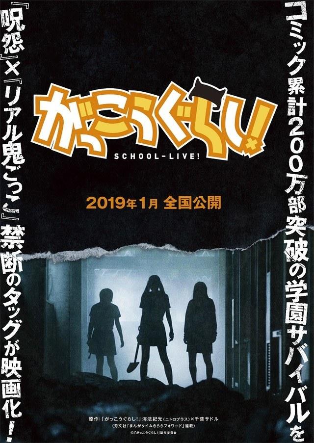 """Affiche d'annonce du film """"School-Live!""""."""